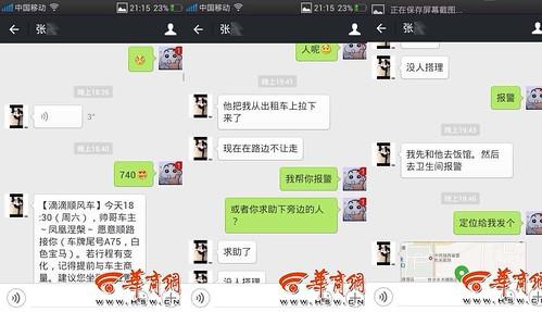 图片自@华商网
