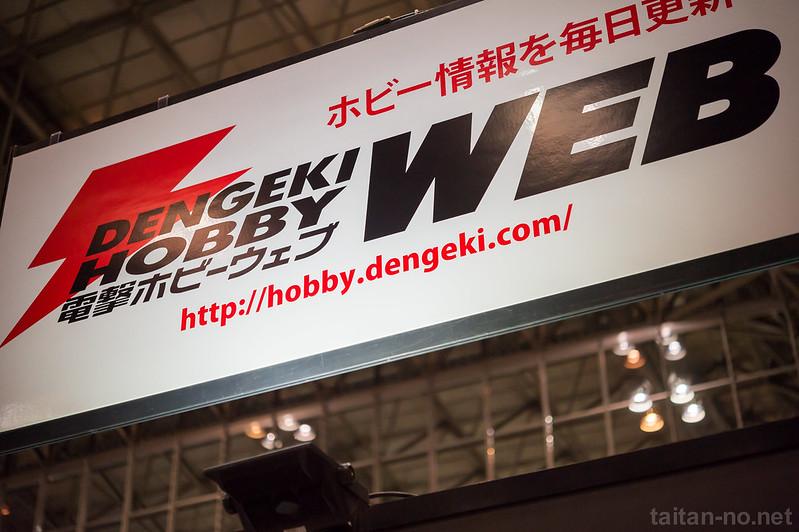 WF2015S-DENGEKIHOBBYWEB-DSC_6154