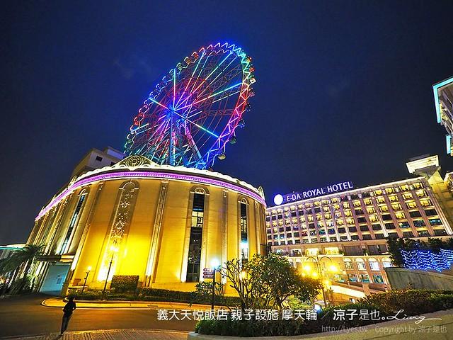 義大天悅飯店 親子設施 摩天輪 36