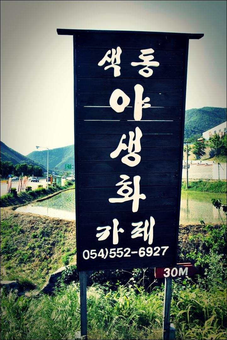 이정표-'꽃과놀다 flower cafe'
