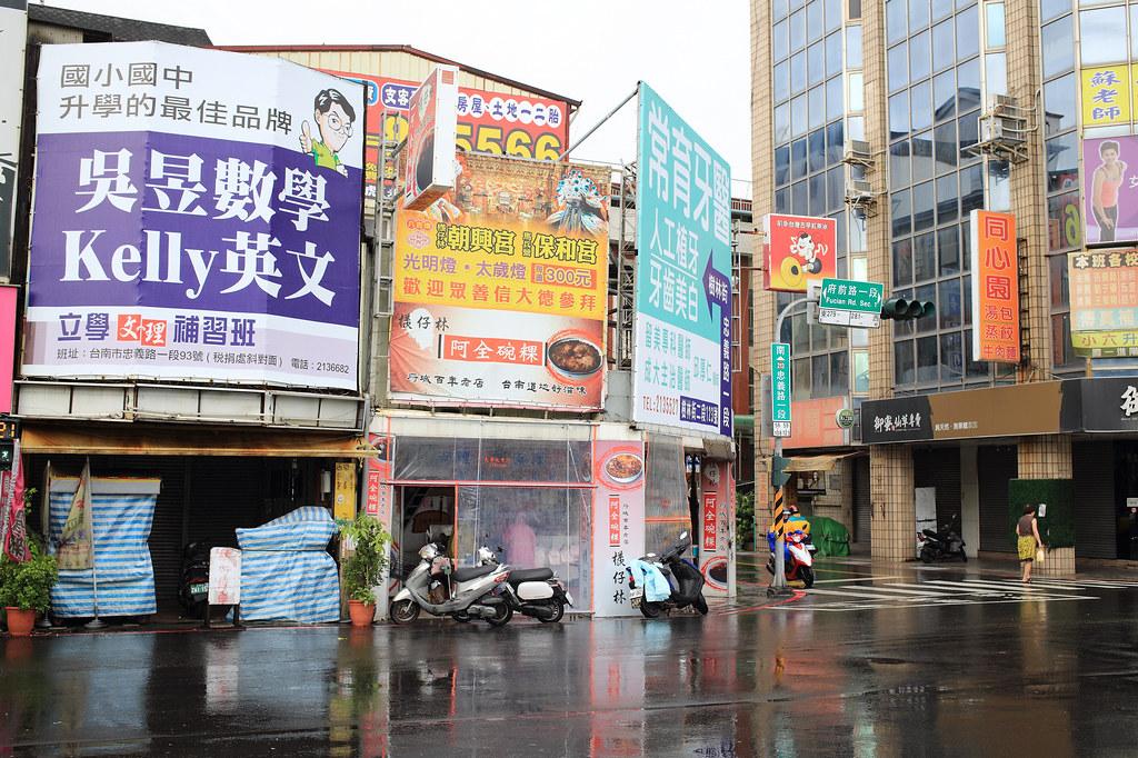 20150720-2台南-阿全碗粿 (1)