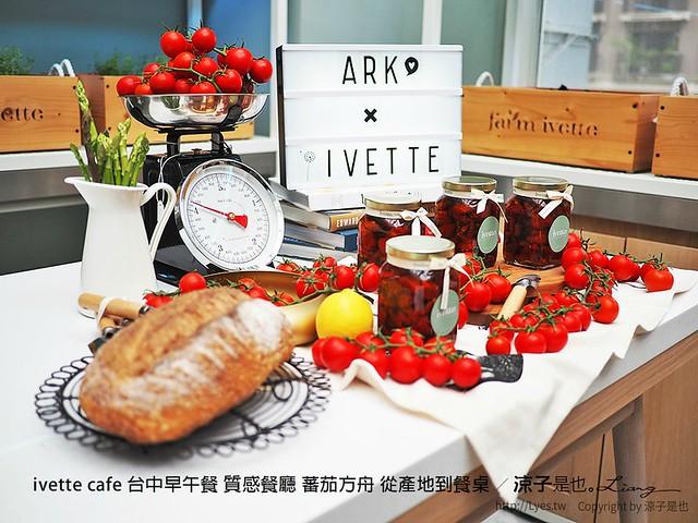 ivette cafe 台中早午餐 質感餐廳 蕃茄方舟 從產地到餐桌 100