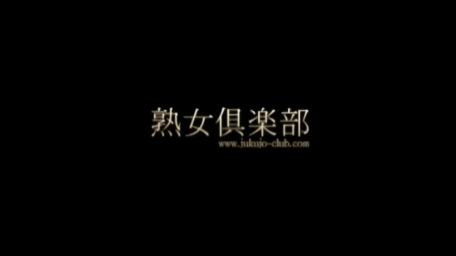 熟女クラブ サンプル動画 〜壊れちゃう〜