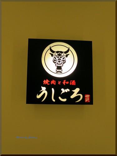 Photo:2015-06-15_T@ka.の食べ飲み歩きメモ(ブログ版)_和酒と黒毛和牛のマリアージュ【五反田】うしごろ貫_02 By:logtaka