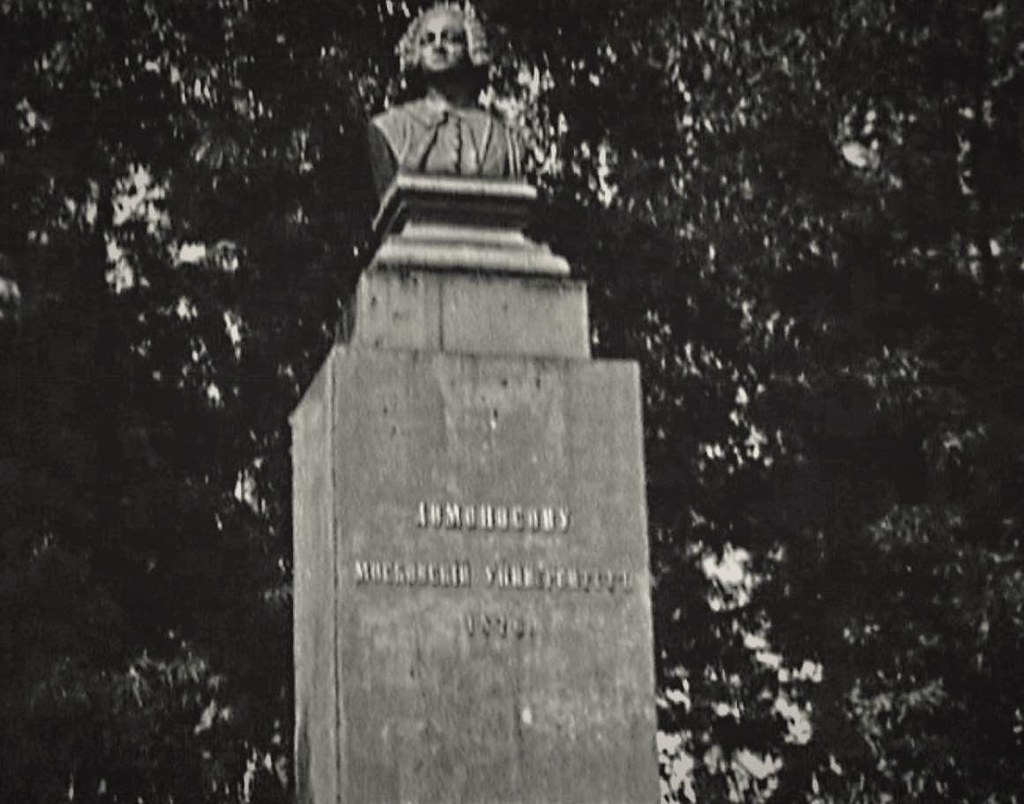 Бюст М.В. Ломоносова работы С.И. Иванова. Фотография 1926 года