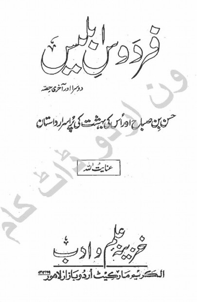 Firdos e Iblees Part 2  is a very well written complex script novel which depicts normal emotions and behaviour of human like love hate greed power and fear, writen by Inayatullah , Inayatullah is a very famous and popular specialy among female readers