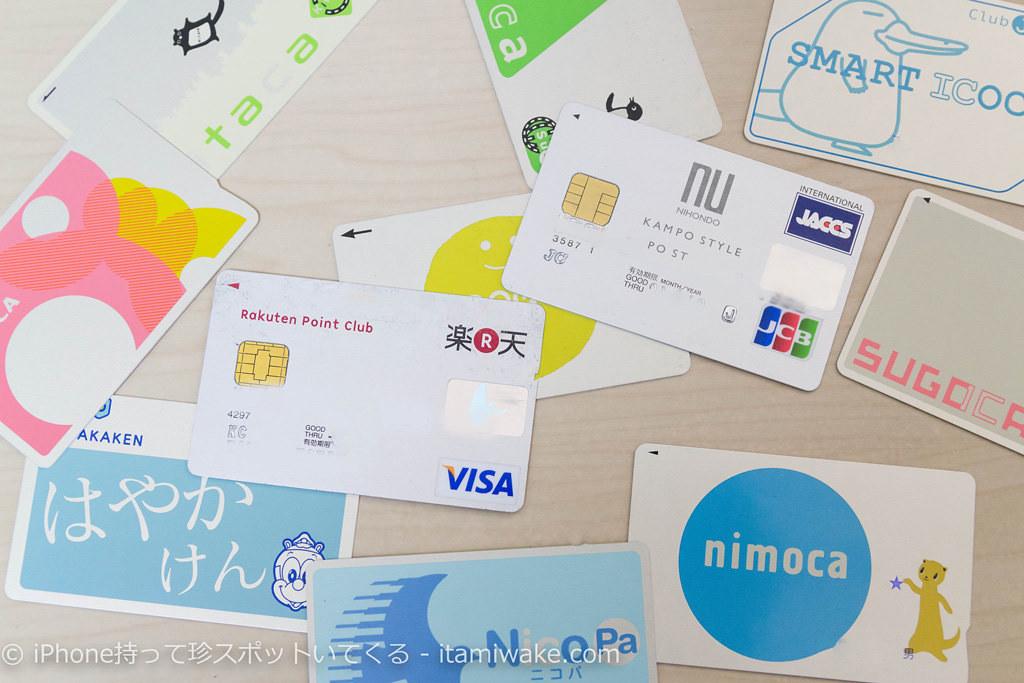 クレジットカードと交通系icカード