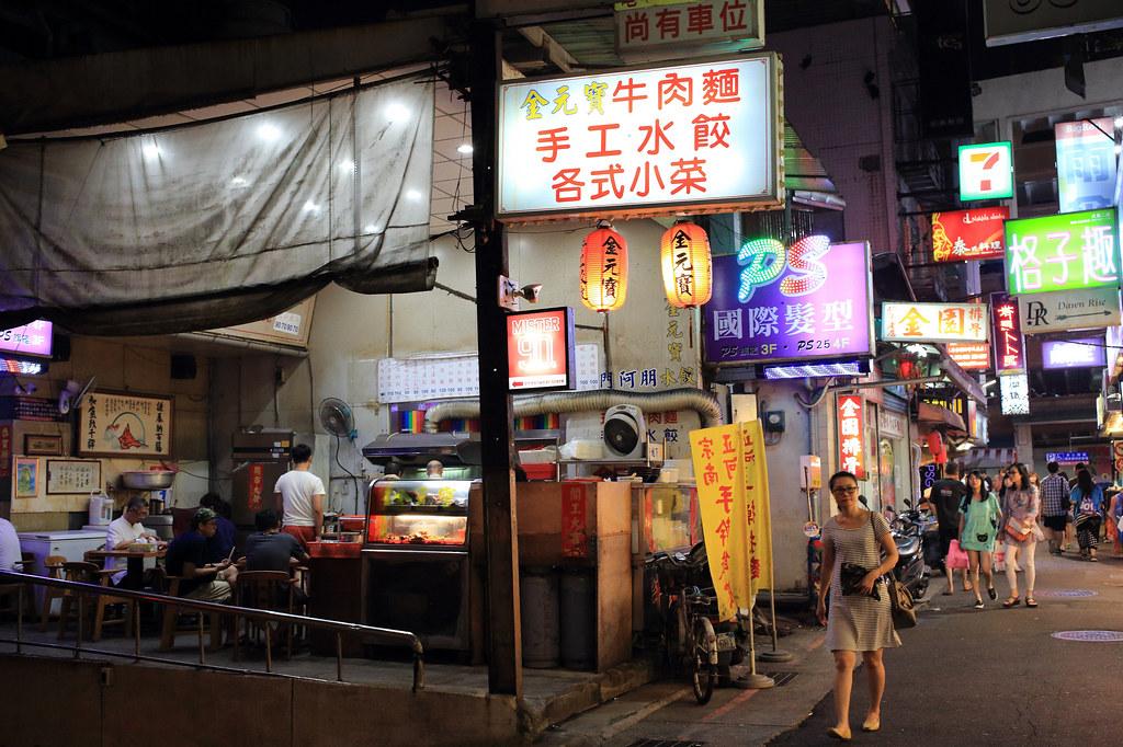 20150629-1萬華-金元寶牛肉麵 (1)