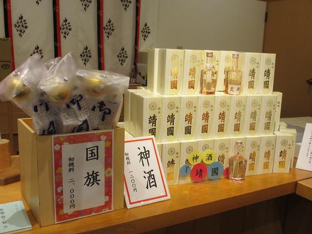 国旗と神酒 by Yasue FUJIYAMA, on Flickr