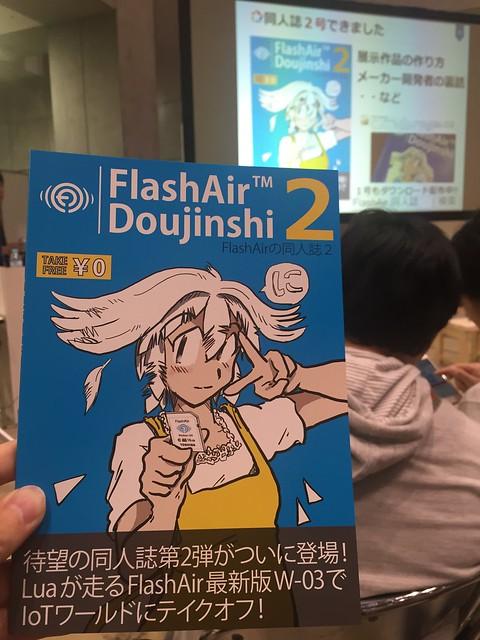 FlashAir 同人誌2 GET