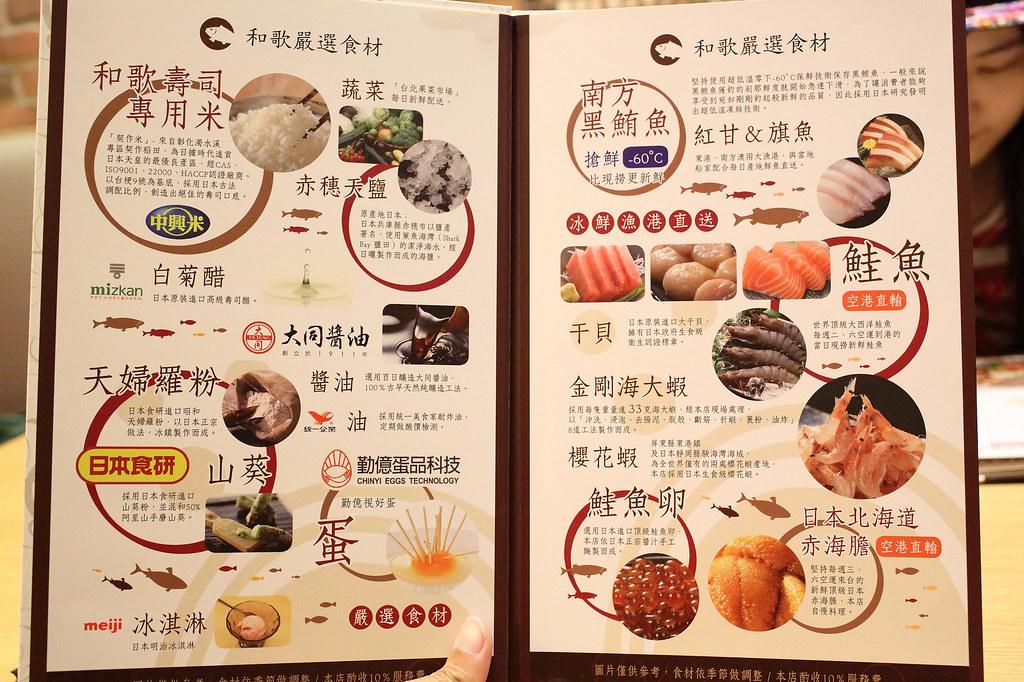 20150802中正-和歌壽司 (7)