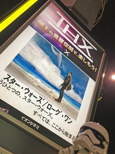 本日公開!映画「ローグ・ワン/スター・ウォーズ ストーリー」を観てきました!(ちょっとネタ バレ あり)
