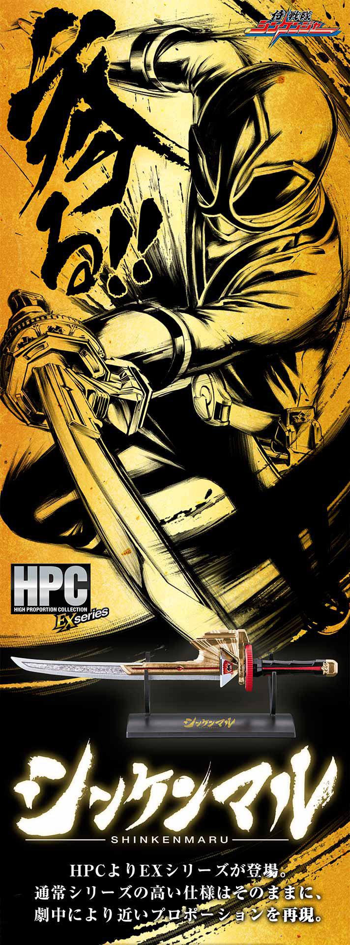 天下御免的侍戰隊・真劍者,參見!《侍戰隊真劍者》HPC EX series 真劍丸  シンケンマル