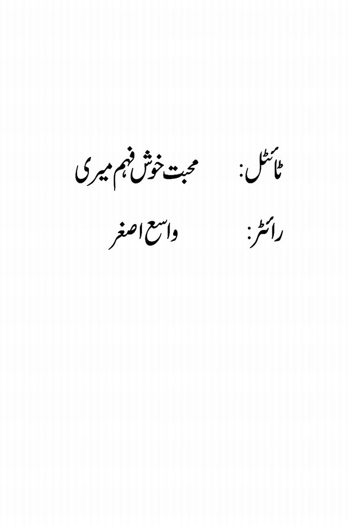 Muhabbat Khush Fehm Meri Complete Novel By Wasia Asghar
