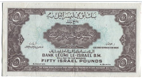 Lot 242 Israel, Bank Leumi 50 Pounds