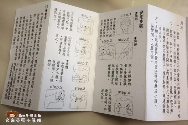 村上正彥十月春女兒霜 (7).JPG