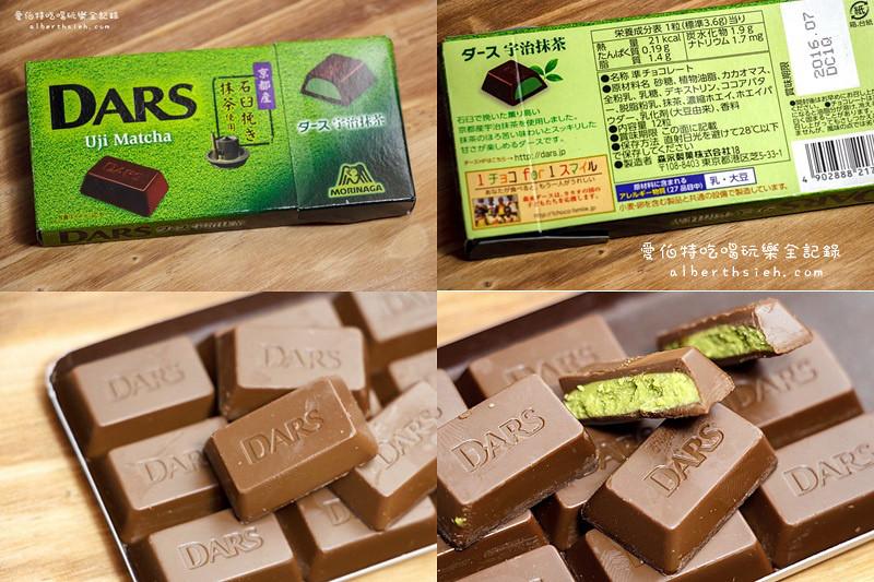 ダーズ宇治抹茶(DARS Uji Matcha)