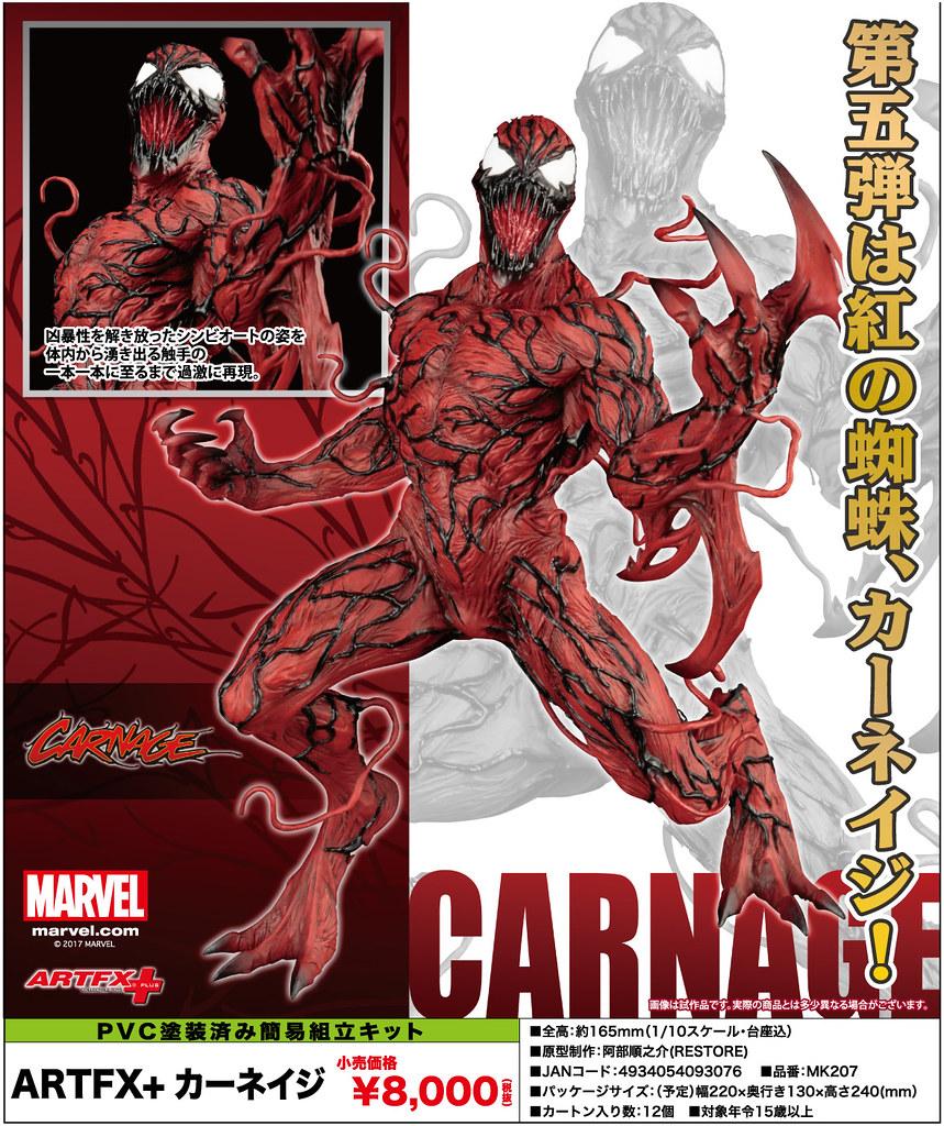 血蜘蛛:蜘蛛人與猛毒聯手對抗的強大反派!MARVEL ARTFX カーネイジ(屠殺)