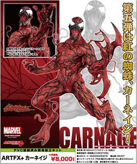 蜘蛛人與猛毒聯手對抗的強大反派!MARVEL ARTFX カーネイジ 屠殺 血蜘蛛