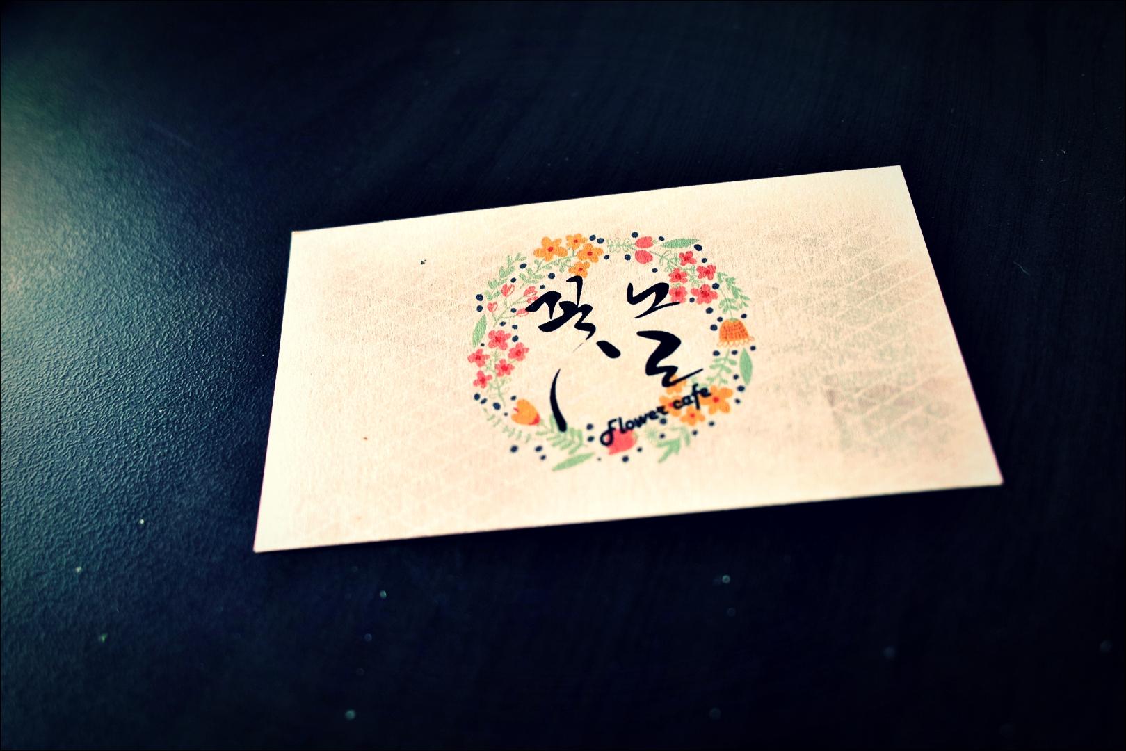명함-'꽃과놀다 flower cafe'