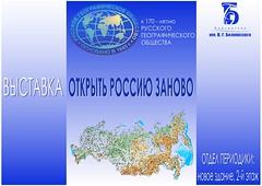 2015-07-01/08-31. «Открыть Россию заново». Выставка к 170-летию Русского географического общества.