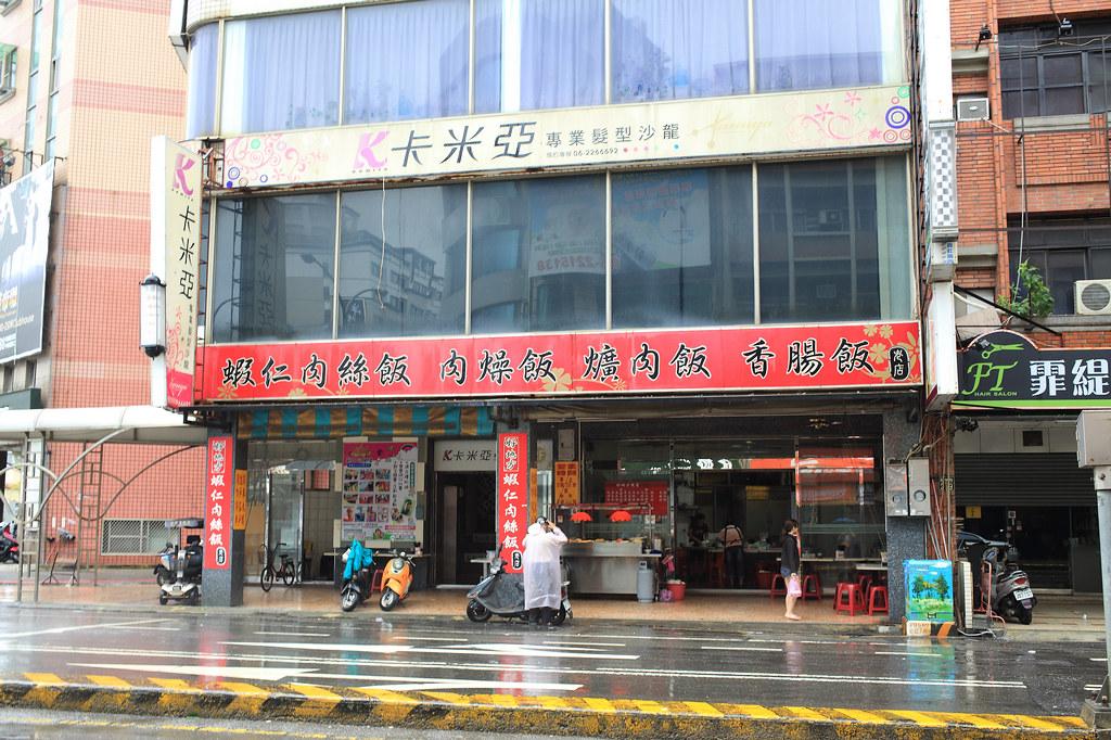 20150720-1台南-好地方蝦仁飯 (1)