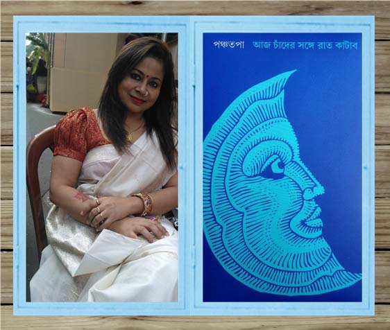Photo of Bengali Poet Panchatapa with her book cover - Aaj Chander Sange Raat Katabo