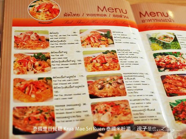 泰國曼谷餐廳 Krua Mae Sri Ruen 泰國米粉湯 3