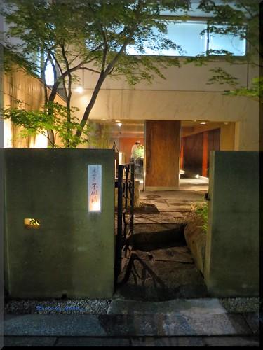Photo:2015-06-24_T@ka.の食べ飲み歩きメモ(ブログ版)_和食料理人の繰り出す至福の時間【麻布十番】東麻布不風流_01 By:logtaka