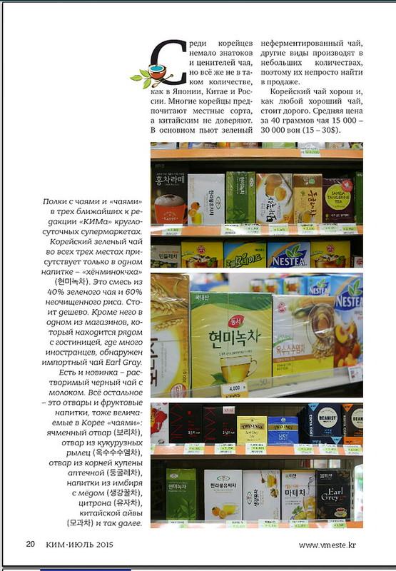 КИМ июль_5