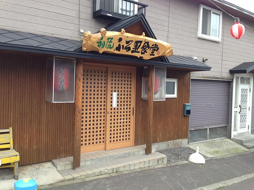 rishiri-island-hurusato-syokudo-outside