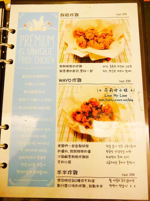 台北東區WAYO 哇優菜單menu (2)
