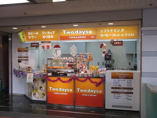 中山競馬場のtwo days301