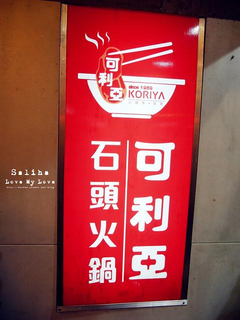 台北南京三民站餐廳推薦可利亞石頭火鍋吃到飽 (2)