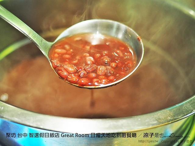 聚坊 台中 智選假日飯店 Great Room 日曜天地吃到飽餐廳 50