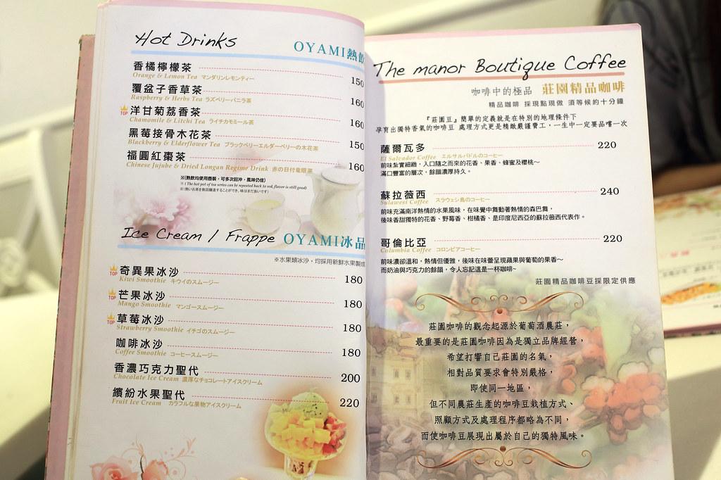 20150616萬華-OYAMI  CAFE (12)