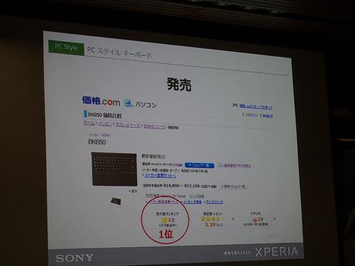 Xperia アンバサダー ミーティング スライド : BKB50 発売後、売れ筋ランキング 1位の好評化をいただきました