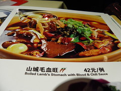 Boiled lamb's stomach with blood and chili sa…