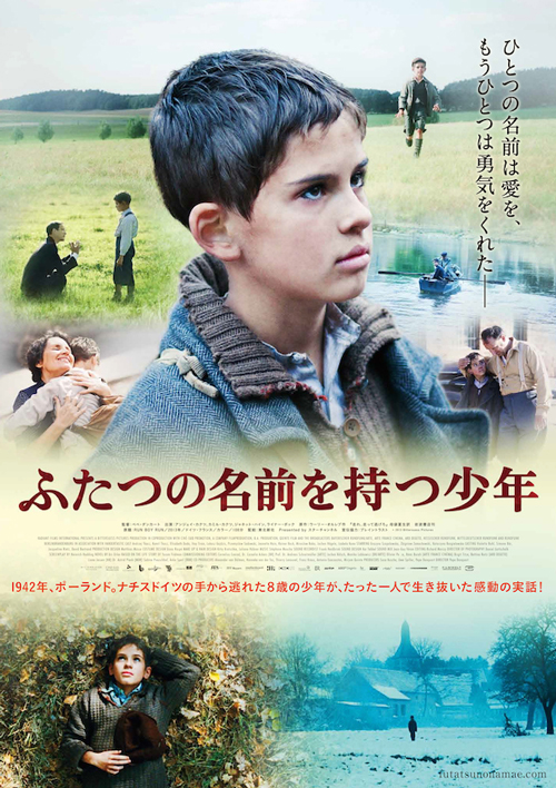 映画『ふたつの名前を持つ少年』日本版ポスター