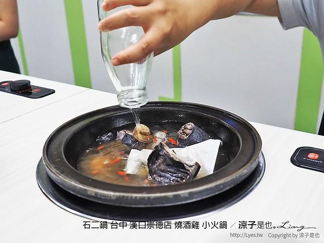石二鍋 台中 漢口崇德店 燒酒雞 小火鍋 10