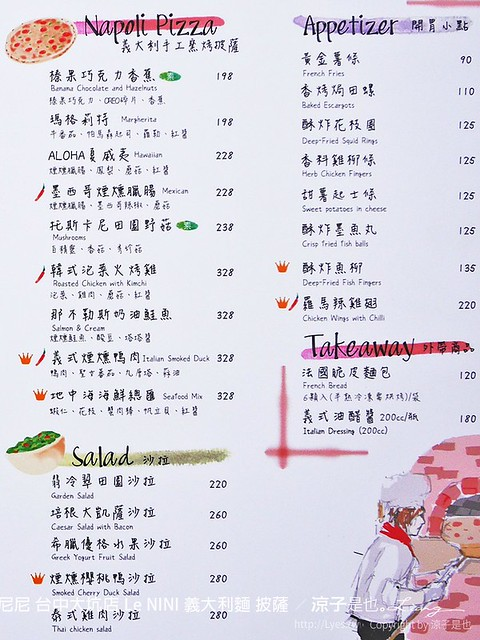 樂尼尼 台中大坑店 Le NINI 義大利麵 披薩 33