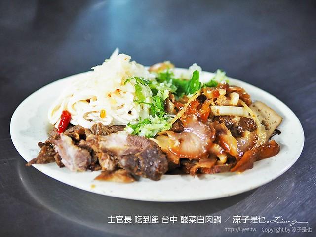 士官長 吃到飽 台中 酸菜白肉鍋 12