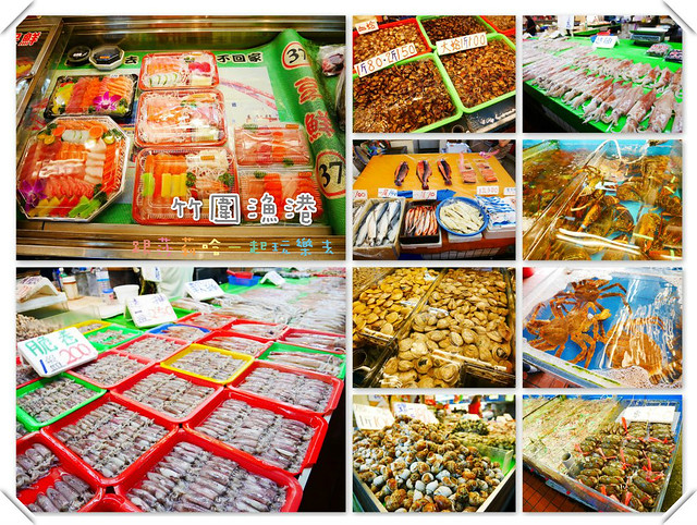 桃園竹圍漁港魚市場 (3)