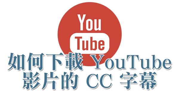 [How-To] 如何下載 YouTube 影片的 CC 字幕 (Google2SRT)
