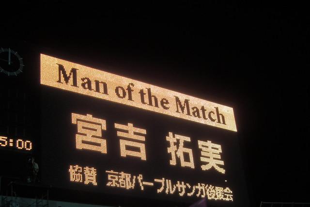 2015/08 J2第27節 京都vs札幌 #08