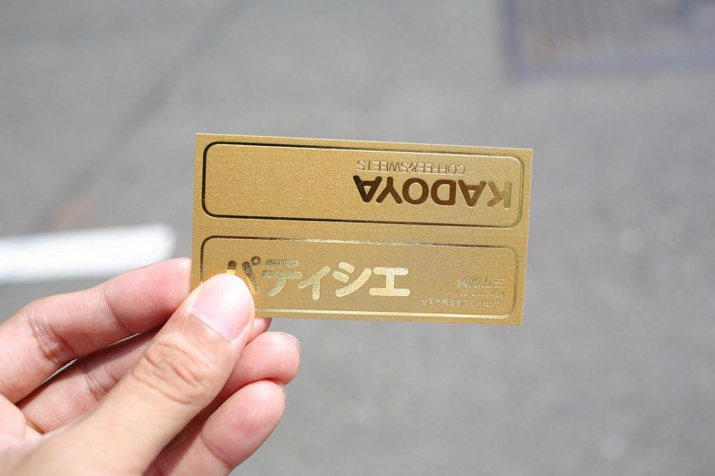 20150806-1台南-KADOYA喫茶店 (26)