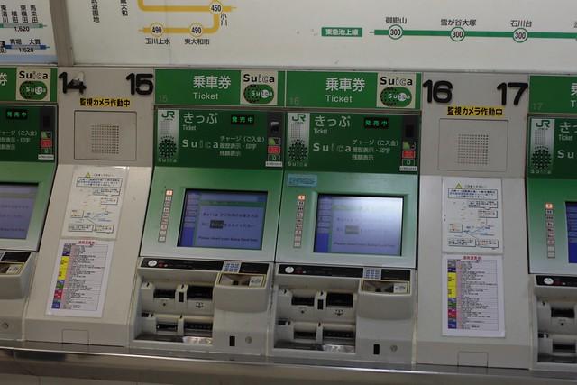 JR Ticket Machine