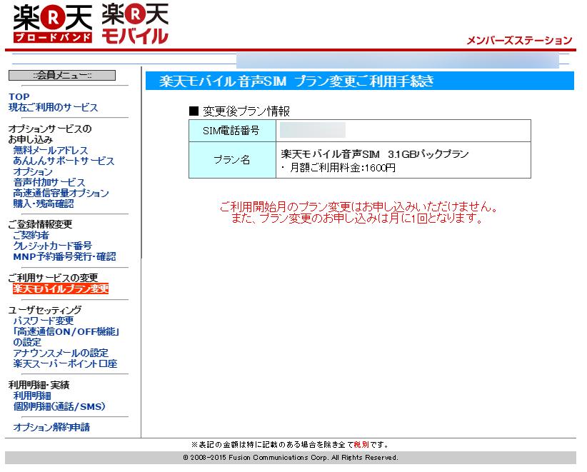 楽天モバイルプラン変更04