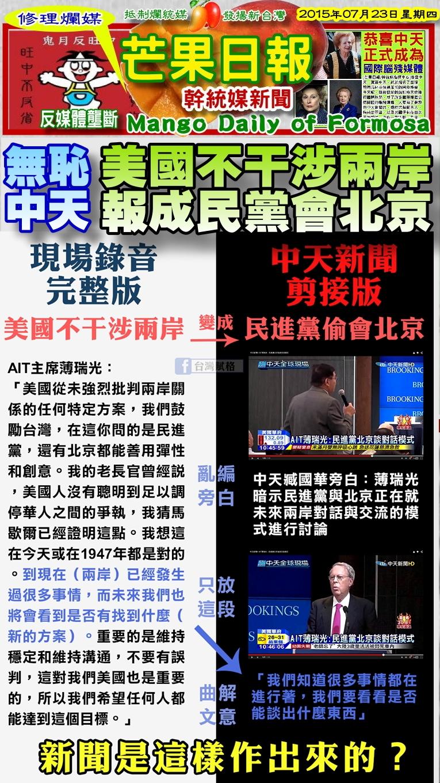 150723芒果日報--修理爛媒--美國不干涉兩岸,報成民黨會北京