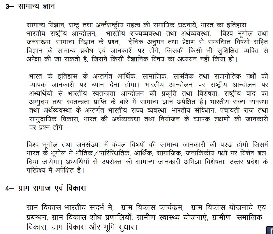 Lekhpal Pravesh Patra